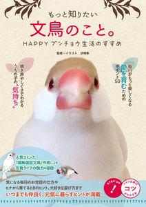 もっと知りたい 文鳥のこと。HAPPYプンチョウ生活