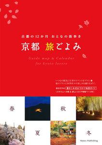 京都旅ごよみ 古都の12ヶ月おとなの街歩き 電子書籍版