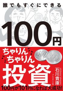100円ちゃりんちゃりん投資