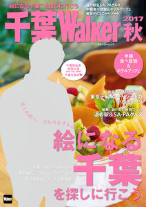千葉Walker 2017秋 電子書籍版