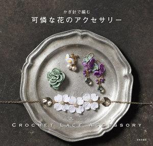 かぎ針で編む 可憐な花のアクセサリー 電子書籍版