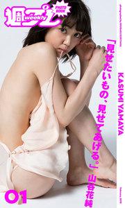 <週プレ PHOTO BOOK> 山谷花純「見せたいもの、見せてあげる。」