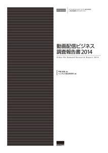 動画配信ビジネス調査報告書2014