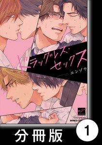 ドラッグレス・セックス【分冊版】1 電子書籍版