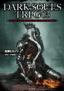 DARK SOULS TRPG 03 THE LINKING OF THE FIRE 電子書籍版