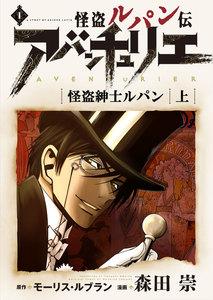 怪盗ルパン伝アバンチュリエ【著者再編集版】(1) 怪盗紳士ルパン・上