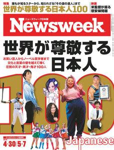 ニューズウィーク日本版 2019年4月30日・5月7日号