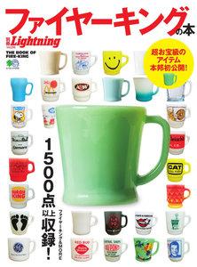 別冊Lightningシリーズ Vol.206 ファイヤーキングの本