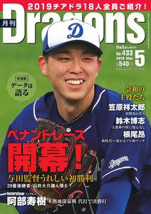 月刊 Dragons ドラゴンズ 2019年5月号