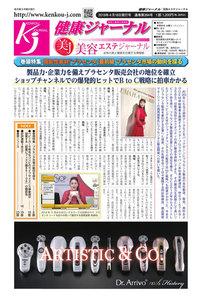 健康ジャーナル 2019年4月23日号 電子書籍版