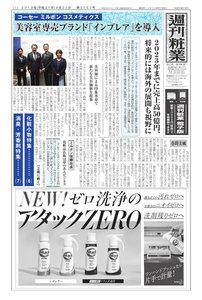 週刊粧業 第3157号