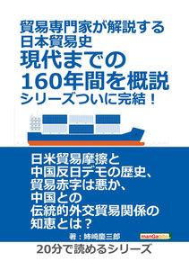 貿易専門家が解説する日本貿易史。現代までの160年間を概説。シリーズついに完結!