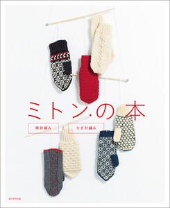 ミトンの本 棒針編みとかぎ針編み