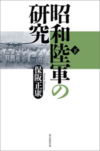 昭和陸軍の研究