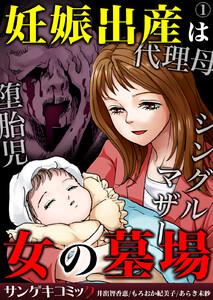 妊娠出産は女の墓場~代理母・堕胎児・シングルマザー 1巻