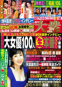 週刊大衆 2020年3月2・9日号[雑誌]