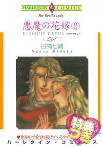 悪魔の花嫁 (2)【特典付き】