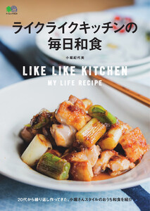 エイ出版社の実用ムック ライクライクキッチンの毎日和食