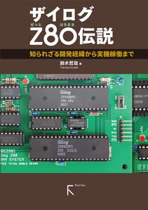 ザイログZ80伝説(カラー版)