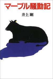 マーブル騒動記〈新装版〉 電子書籍版