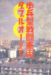 歩兵型戦闘車両〇〇(ダブルオー) 電子書籍版
