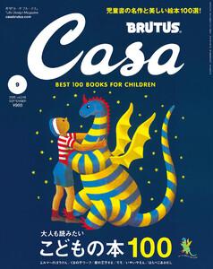 Casa BRUTUS (カーサ・ブルータス) 2020年 9月号 [大人も読みたいこどもの本100]