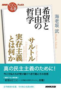 NHK「100分de名著」ブックス サルトル 実存主義とは何か 希望と自由の哲学 電子書籍版