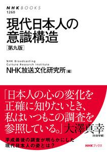 現代日本人の意識構造[第九版] 電子書籍版