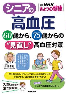 """シニアの高血圧 60歳から、75歳からの""""見直し""""高血圧対策 電子書籍版"""