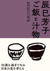 辰巳芳子 ご飯と汁物 後世に伝えたい食べ物 電子書籍版