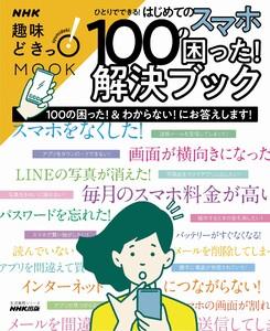 ひとりでできる! はじめてのスマホ 100の困った!解決ブック 電子書籍版