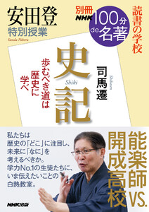 別冊NHK100分de名著 読書の学校 安田登 特別授業『史記』 電子書籍版