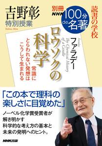 別冊NHK100分de名著 読書の学校 吉野彰 特別授業『ロウソクの科学』 電子書籍版