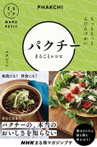 NHKまる得マガジンプチ もっともっと ふだんづかい パクチーまるごとレシピ 電子書籍版