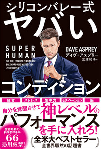 SUPER HUMAN シリコンバレー式ヤバいコンディション 電子書籍版