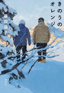 きのうのオレンジ 電子書籍版