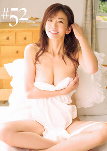 中島史恵 写真集 「#52」