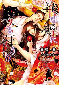 華は褥に咲き狂う(6)~恋と闇~