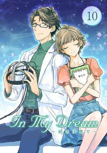 In My Dream ~ 続きは夢で ~