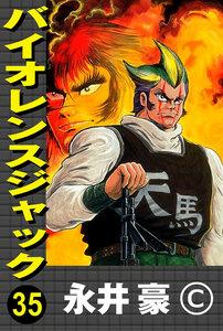 バイオレンスジャック (35) 電子書籍版
