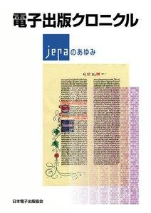 電子出版クロニクル ~JEPA(日本電子出版協会)のあゆみ~ 電子書籍版