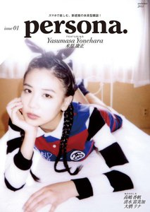 persona. issue 01 FEATURING Yasumasa Yonehara  米原 康正