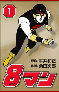 表紙『8マン』 - 漫画
