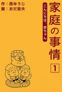 家庭の事情 (1) こんにちは、赤ちゃん 電子書籍版