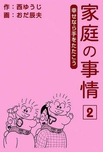 家庭の事情 (2) 幸せなら手をたたこう 電子書籍版