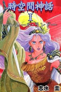 時空間神話Ⅰ ―レムール・ランド― 電子書籍版