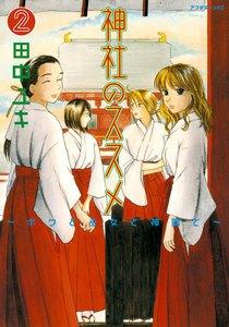 神社のススメ ~ボクと巫女と神職と~ (2) 電子書籍版