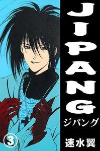 JIPANG (3) 電子書籍版