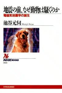 地震の前、なぜ動物は騒ぐのか 電磁気地震学の誕生 電子書籍版
