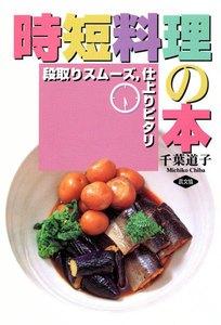 時短料理の本 -段取りスムーズ 仕上りピタリ- 電子書籍版